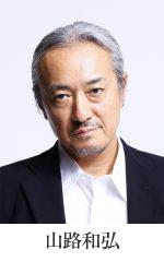 yamaji-e1494146051817